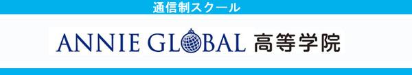 ANNIE GLOBAL高等学院のページリンク