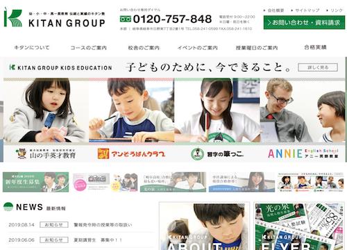 キタン塾webサイト