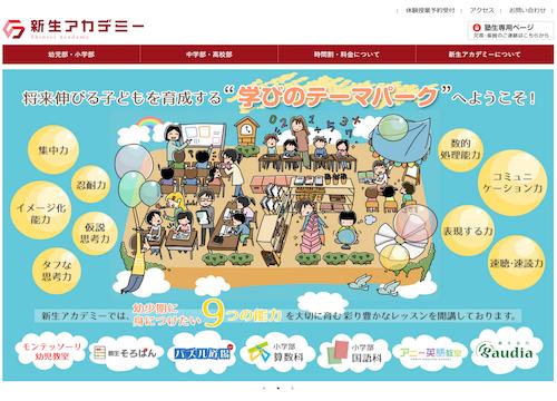 新生アカデミーwebサイト