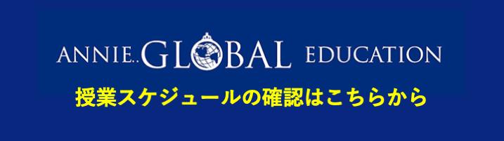 ANNIE.. GLOBAL EDUCATION授業スケジュールページへのリンク画像